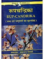 रूपचन्द्रिका: Rupa Chandrika (A Collection of the Forms of Sanskrit Words and Roots)