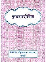 पुरश्चरणदीपिका: Purashcharan Deepika