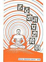 हठयोग प्रदीपिका (संस्कृत एवं हिन्दी अनुवाद) - Hatha Yoga Pradipika
