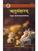 ऋतुसंहारम् (संस्कृत एवं हिन्दी अनुवाद) -  Ritusamhara of Kalidas