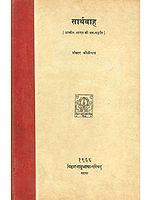 सार्थवाह (प्राचीन भारत की पथ पध्दति) - Sarthavaha (Ancient Indian Roads and Travellers) (An Old and Rare Book)