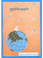 मुहूर्त चिन्तामणि: Muhurt Chintamani
