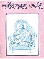 कबिरोपासना पध्दति: Kabir Upasana Paddhati