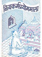 नित्य कर्म प्रयोगमाला: Nitya Karma Prayoga Mala