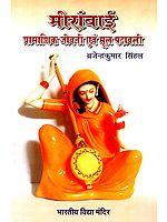 मीरांबाई प्रामाणिक जीवनी एवं मूल पदावली: Mirabai (A Authentic Biography and Her Padavali)