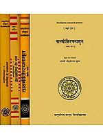 वाल्मीकिरचनामृत: Valmiki Rachnamrit (Set of 4 Volumes)(A Rare Book)