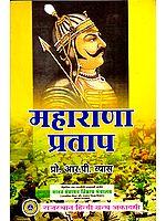 महाराणा प्रताप: Maharana Pratap