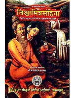 विश्वामित्रसंहिता (संस्कृत एवं हिन्दी अनुवाद)  -   Vishwamitra Samhita