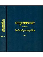 धातुरूपप्रपञ्चः Dhatu Rupa Prapancha (Set of 2 Volumes)