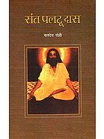 संत पलटू दास: Saint Paltu Das