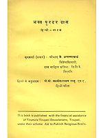 भक्त पुरंदर दास: Bhakta Purandaradasa