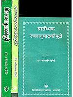रचना अनुवाद कौमुदी (प्रारम्भिक, रचना अनुवाद कौमुदी और प्रौढ़): Rachna Anuvad Kaumudi  (Set of 3 Volumes)