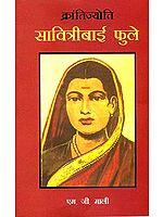 सावित्रीबाई फुले (क्रांतिज्योति ): Savitribai Phule (The Flame of Revolution)