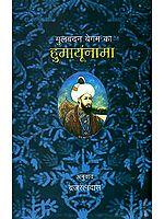 गुलबदन बेग़म का हुमायूंनामा: Humayun Nama of Gulbadan Begum