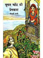 मूमल महेंद्र की प्रेमकथा: Love Story of Mumal and  Mahendra