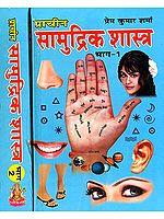 प्राचीन सामुद्रिक शास्त्र: Samudrik Shastra  (Set of 2 Volumes)