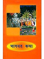 भागवत कथा (श्रीमद्भागवत महापुराण का संक्षिप्त हिंदी अनुवाद)- Bhagawat Katha