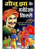 गोनू झा के मनोरंजक किस्से: Entertaining Stories of Gonu Jha