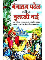 गंगाराम पटेल और बुलाखी नाई: Ganga Ram Patel and Bulakhi Nai