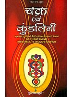 चक्र एवं कुंडलिनी: Chakras and Kundalini