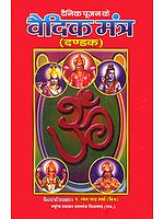 वैदिक मन्त्र: Vedic Mantras for Daily Puja