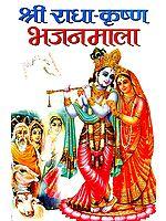 श्री राधा कृष्ण भजनमाला: Bhajan of Radha Krishna