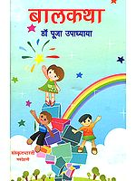 बालकथा: Stories of Children  (Ideal for Sanskrit Reading Practice)