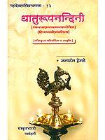 धातुरूपनन्दिनी: Dhatu Rupa Nandini - Ideal for Sanskrit Reading Practice (Sanskrit Only)