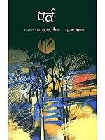 पर्व: Parva (Sanskrit Only)