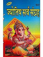 ज्योतिष सर्व संग्रह: Jyotish Sarva Samgraha