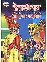 तेनालीराम की रोचक कहानियाँ: Intrested Stories of Tenali Rama