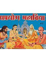 सप्रयोग महाविद्या: Mahavidya Stotra and Prayoga