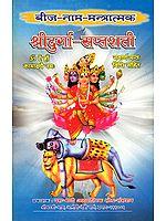श्री दुर्गा सप्तशती (बीज नाम मन्त्रात्मक) - Shri Durga Saptashati
