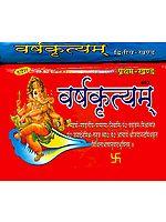 वर्षकृत्यम्: Varsha Krityam (Set of 2 Volumes)