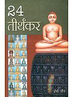 २४ तीर्थंकर: 24 Tirthankaras