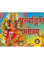 प्रत्यंगिरा स्तोत्रम: Pratyangira Stotram