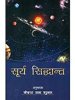 सूर्य सिद्धान्त (संस्कृत एवं हिंदी अनुवाद)- Surya Siddhant
