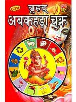 बृहद् अबकहड़ा चक्र (संस्कृत एवं हिंदी अनुवाद)- Brihad Abakhada Chakra