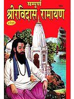 श्री रविदास रामायण: Shri Ravidas Ramayan