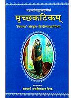 मृच्छकटिकम् (संस्कृत एवं हिंदी अनुवाद)- Mrcchakatika of Sudrak