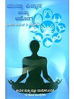 ಮುದ್ರಾ ವಿಜ್ಞಾನ ಮತ್ತು ಅರೋಗ್ಯ: Mudra Vijnana Mattu Arogya (Kannada)