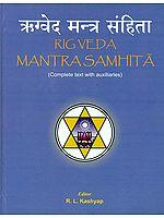 ऋग्वेद मन्त्र संहिता: Rig Veda Mantra Samhita
