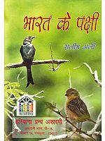 भारत के पक्षी: Indian Birds
