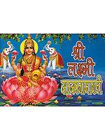 श्री लक्ष्मी सहस्त्रनामावली: Shri Lakshmi Sahasranama