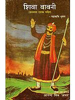 शिवा बावनी (छत्रसाल दशक सहित): Shiva Bavani