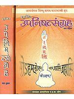 सुबोध उपनिषत्संग्रह: Upanishads in Marathi (According to Shankar Bhashya) (Set of 2 Volumes)