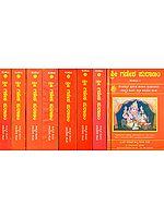 ಶ್ರೀ ಗಣೇಶ ಪುರಾಣ: Sri Ganesha Purana in Kannada (Set of 8 Volumes)