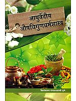 आयुर्वेदीय औषधिगुणधर्मशास्त्र: Ayurvediya Aushadhi Guna Dharma Shastra (Marathi)