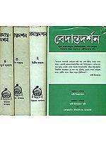 বেদান্তদর্শন: Vedanta Darshan in Bengali (Set of 4 Volumes)