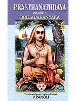 Prasthanathraya Volume-V Brihadaranyaka Upanishad (The Only Edition with Shankaracharya's Commentary